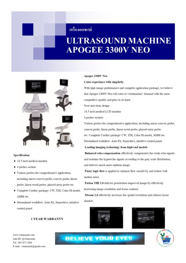 ULTRASOUND MACHINE APOGEE 3300V NEO