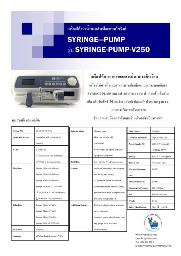 Syring Pump V250