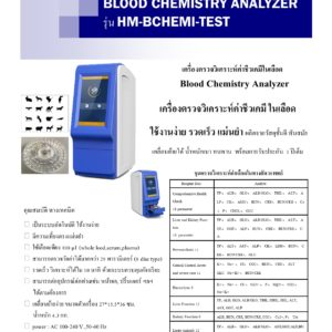 Blood Chemistry Analyzer