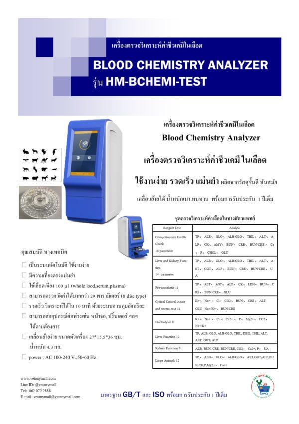 Blood Chemistry Analyzer