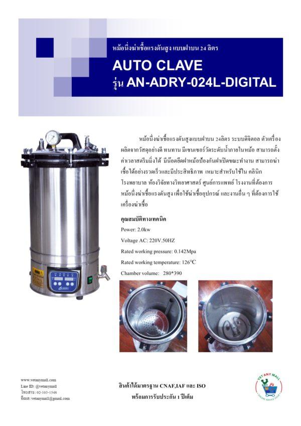 AutoClave 24L ฝาบน Digital