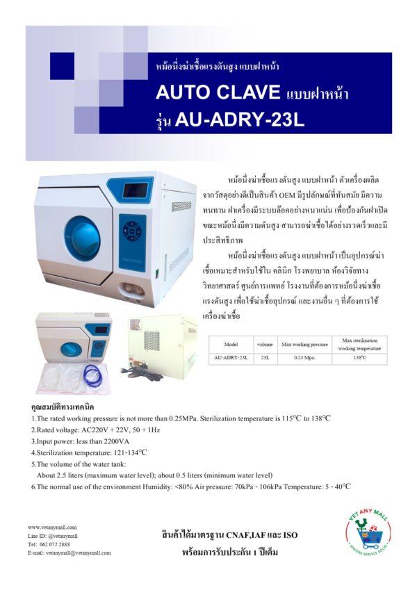 AutoClave 23L ฝาหน้า