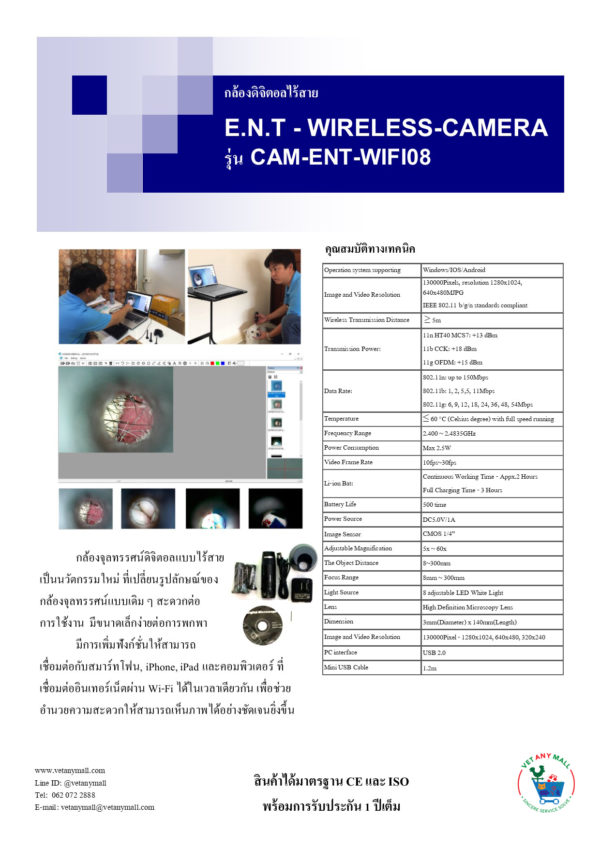 ENT-Wireless Camera