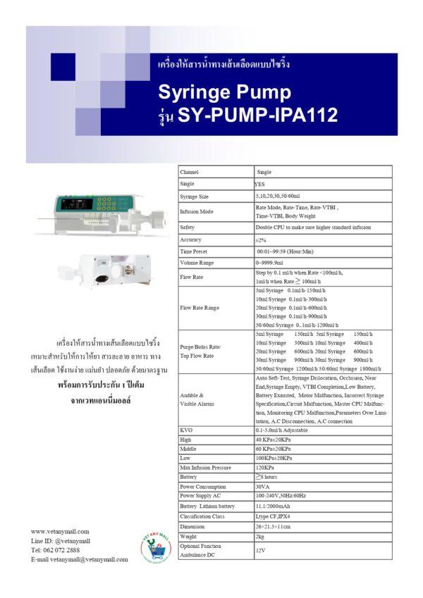 Syring Pumpรุ่น SPA111