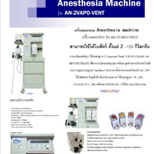 Anesthesia Machine รุ่น AN-2VAPO-VENT