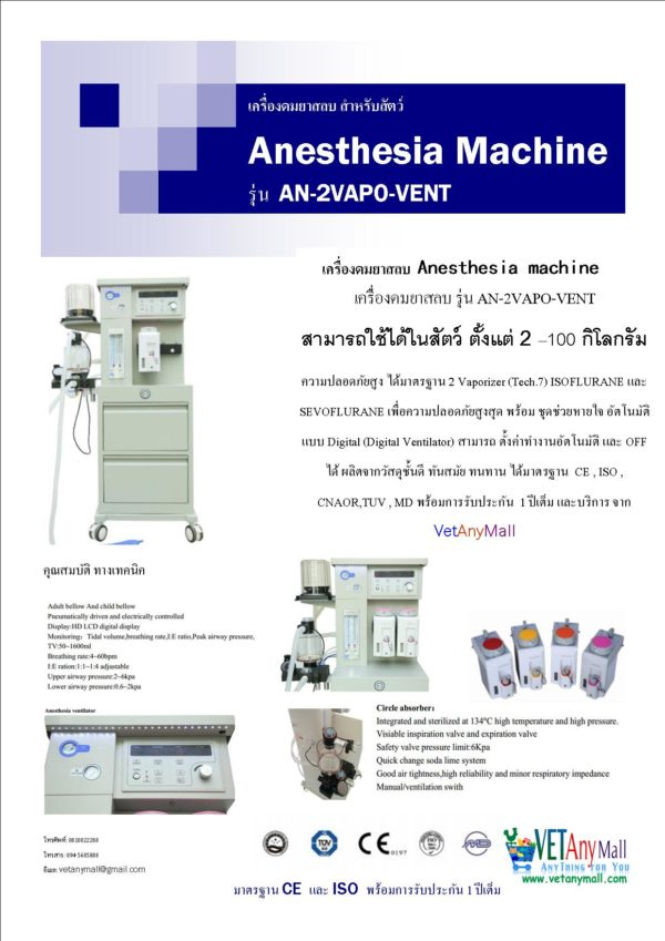 Anesthesia Machine รุ่น AN-2VAPO-VENT