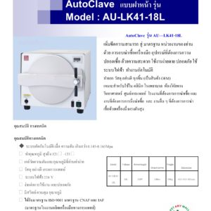 AutoClaveรุ่นAU—LK41-18L