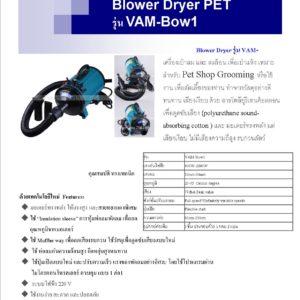 Blower Dryer PET รุ่น VAM-02 เครื่องเป่าลม รุ่น VAM-B2