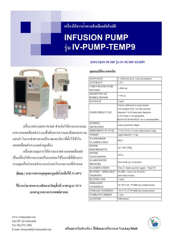 Infusion Pump Temp9