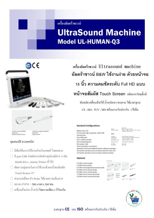 UltraSound Machine Model UL-HUMAN-Q3