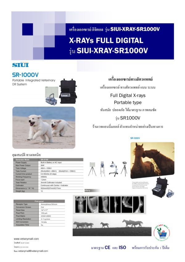 X-RAYs FULL DIGITAL รุ่น SIUI-XRAY-SR1000V