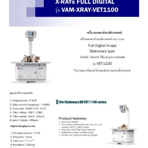 X-RAYs FULL DIGITAL รุ่น VAM-XRAY-VET1100