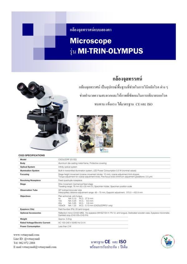 MI-TRIN-OLYMPUS