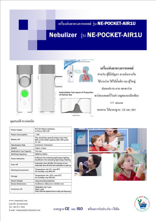 Nebulize