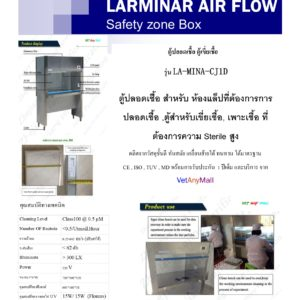 LARMINAR AIR FLOW