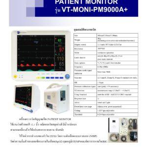 moni pm-9000a+