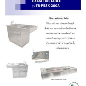 EXAM TUB TABLE รุ่น TB-PESX-200A