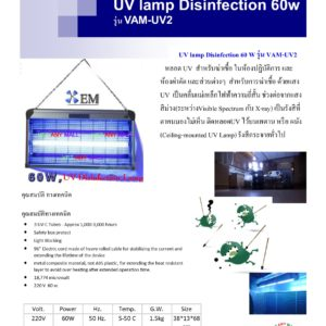 UV lamp Disinfection