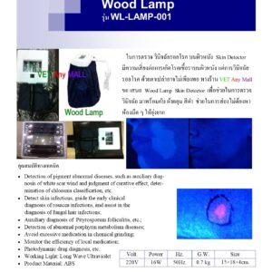 Wood Lamp รุ่น WL-LAMP-HU02