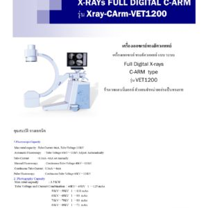 VET 1120 High Frequency Vet Mobile Digital C-arm System( 3.5KW,63mA)