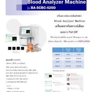 Blood Analyzer Machine 5 PART DIFF รุ่น BA-5CBC-420D
