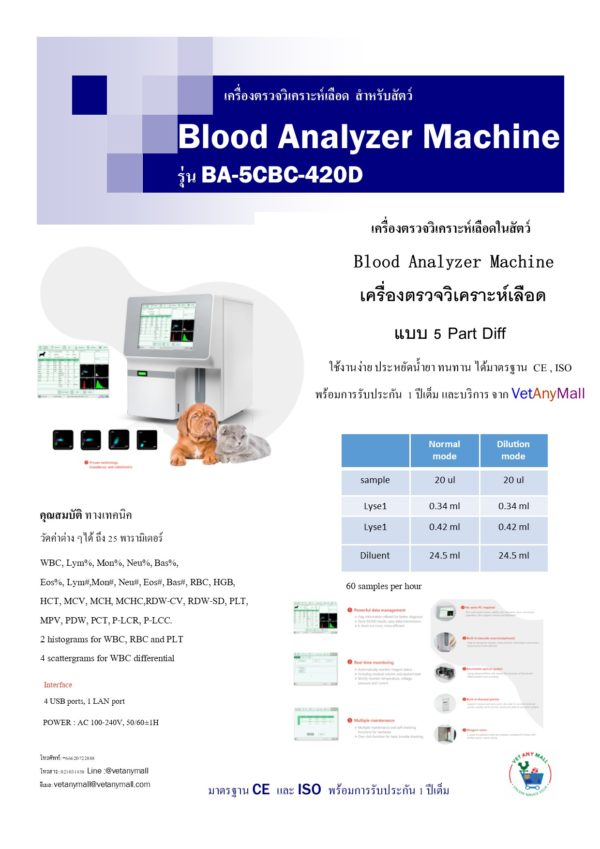 Blood Analyzer Machine 5 PART DIFF รุ่น BA-5CBC-420D
